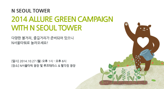 N SEOUL TOWER 2014 ALLURE GREEN CAMPAIGN WITH N SEOUL TOWER  �پ��� ���Ÿ�, ���Ÿ��� �غ�Ǿ� ������ N����Ÿ���� �������  �Ͻ� : 2014.10.27(��) ���� 1�� ~ ����6�� ��� : N����Ÿ�� ���� �� �����׶� & �Ȱ��� ����