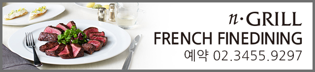 n.GRILL FRENCH FINEDINING ���� 02.3455.9297