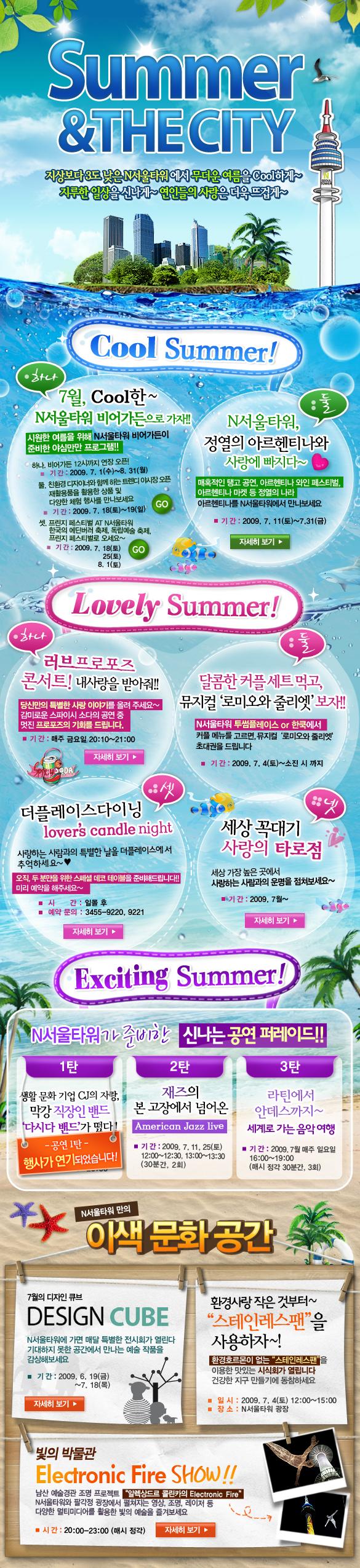 Cool Summer 이벤트