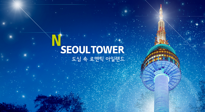 [서울PC]N SEOUL TOWER